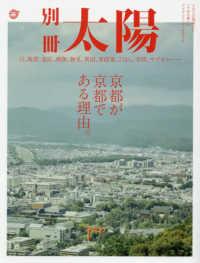 京都が京都である理由。 十五人の案内人と「千年の都」のアイデンティティをめぐる 別冊太陽スペシャル