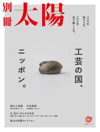 工芸の国、ニッポン。 100年残るもの、100年受け継ぐもの。 別冊太陽スペシャル