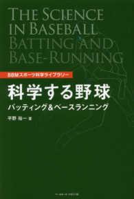 科学する野球 = THE SCIENCE IN BASEBALL バッティング&ベースランニング BBMスポーツ科学ライブラリー