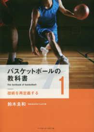 技術を再定義する バスケットボールの教科書 = The textbook of basketball