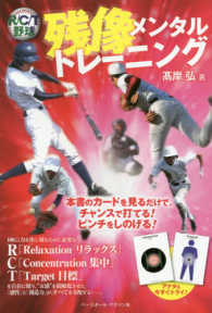 R/C/T野球 残像メンタルトレーニング