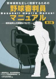 野球規則を正しく理解するための野球審判員マニュアル = Baseball Umpire Manual 規則適用上の解釈について