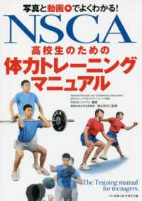 NSCA高校生のための体力トレーニングマニュアル 写真と動画でよくわかる!
