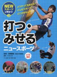 打つ・みせるニュースポーツ NEWスポーツを学ぼう! : どうやって生まれた?どんなスポーツ?どこがおもしろい? / 高橋義雄監修 ; こどもくらぶ編集 ; 3