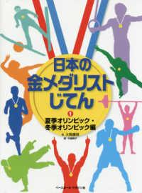 日本の金メダリストじてん 1 夏季オリンピック・冬季オリンピック編