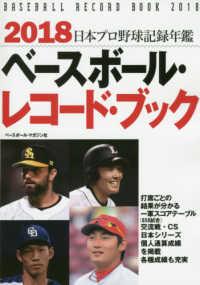 日本プロ野球記録年鑑 2018 ベースボール・レコード・ブック