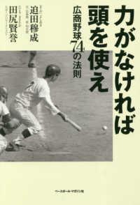 力がなければ頭を使え 広商野球74の法則