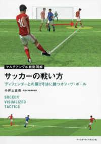 サッカーの戦い方 ディフェンダーとの駆け引きに勝つオフ・ザ・ボール マルチアングル戦術図解