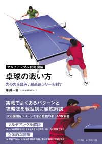 卓球の戦い方 先の先を読み、超高速ラリーを制す マルチアングル戦術図解