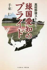球国愛知のプライド 高校野球ストーリー