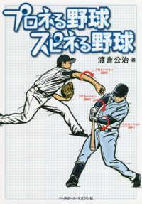 プロネる野球 スピネる野球