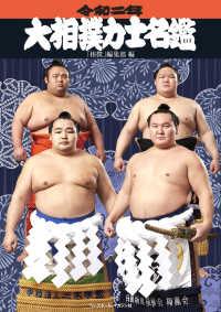 大相撲力士名鑑 令和2年