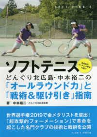 ソフトテニスどんぐり北広島・中本裕二の「オールラウンド力」と「戦術&駆け引き」指南