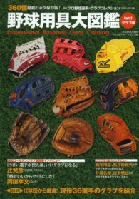 野球用具大図鑑 = Professional Baseball Gear Catalog Part2 (グラブ編) B.B.MOOK