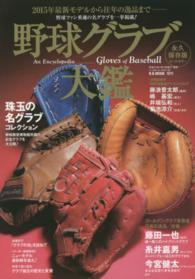 野球グラブ大鑑 = An Encyclopedia_Gloves of Baseball 2015年最新モデルから往年の逸品まで-野球ファン垂涎の名グラブを一挙掲載! B.B.MOOK