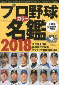 プロ野球カラー名鑑 2018 B.B.MOOK