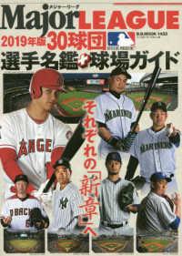 メジャー・リーグ30球団選手名鑑+球場ガイド 2019 B.B.MOOK