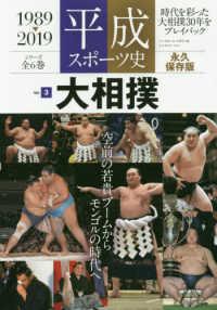 平成スポーツ史 vol. 3 1989-2019 : 永久保存版 : 大相撲 B.B.mook ; 1444