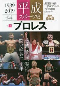 平成スポーツ史 vol. 4 1989-2019 : 永久保存版 : プロレス B.B.mook ; 1445