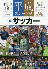 平成スポーツ史 vol. 5 1989-2019 : 永久保存版 : サッカー B.B.mook ; 1446