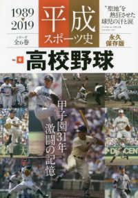 平成スポーツ史 vol. 6 1989-2019 : 永久保存版 : 高校野球 B.B.mook ; 1447