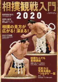 相撲観戦入門 2020 相撲の見方が広がる!深まる! B.B.mook ; 1473