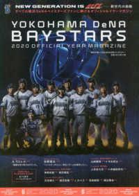 横浜DeNAベイスターズ オフィシャルイヤーマガジン 2020 B.B.MOOK
