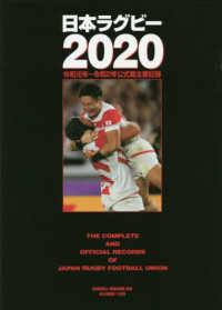 日本ラグビー 2020 B.B.mook ; 1499