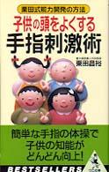 子供の頭をよくする「手指刺激術」 栗田式能力開発の方法