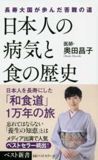 日本人の病気と食の歴史 長寿大国が歩んだ苦難の道