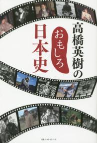 高橋英樹のおもしろ日本史