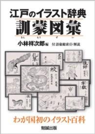江戸のイラスト辞典訓蒙図彙 ―わが国初のイラスト百科―
