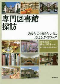 専門図書館探訪 あなたの「知りたい」に応えるガイドブック