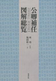 公卿補任図解総覧 ―大宝元年(701)~明治元年(1868)―