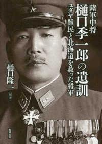 陸軍中将樋口季一郎の遺訓 ユダヤ難民と北海道を救った将軍