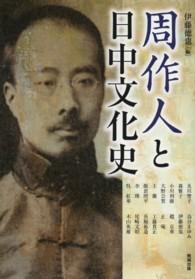 周作人と日中文化史 アジア遊学