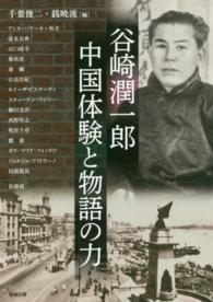 谷崎潤一郎中国体験と物語の力 アジア遊学