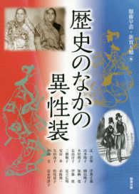 歴史のなかの異性装 アジア遊学 ; 210