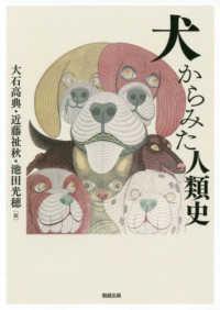 犬からみた人類史 初版第2刷