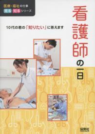 看護師の一日