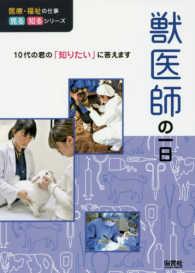 獣医師の一日
