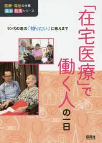 「在宅医療」で働く人の一日 医療・福祉の仕事見る知るシリーズ