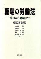 職場の労働法 採用から退職まで. 改訂第2版