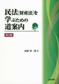 民法〈財産法〉を学ぶための道案内  第2版