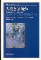 人間とは何か その誕生からネット化社会まで 叢書・ウニベルシタス  926