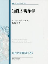 知覚の現象学 : 改装版 叢書・ウニベルシタス