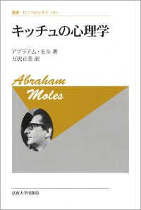 キッチュの心理学 : 新装版 叢書・ウニベルシタス