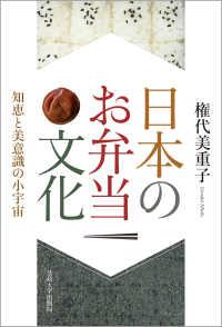 日本のお弁当文化 知恵と美意識の小宇宙