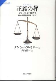 正義の秤 (スケール)
