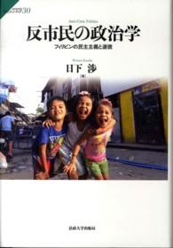 反市民の政治学 フィリピンの民主主義と道徳 サピエンティア 30